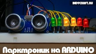 Arduino проект - ультразвуковой парктроник | Ultrasonic parktronic with arduino