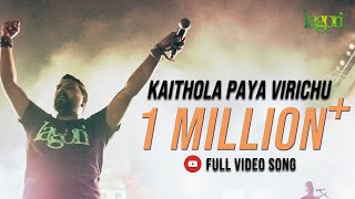 Kaithola Paya Virichu - Lagori ft. Siddharth Menon | Gowry Lekshmi | Sachin warrier | Niranj Suresh