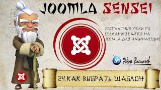 24.Как выбрать шаблон  Joomla Sensei