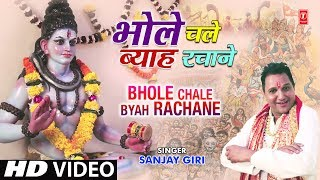 भोले चले ब्याह रचाने Bhole Chale Bhyah Rachane I SANJAY GIRI I New Shiv Bhajan I Full HD Song