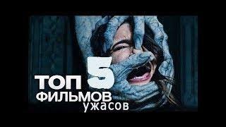 ТОП 5 фильмов ужасов 2019 года!