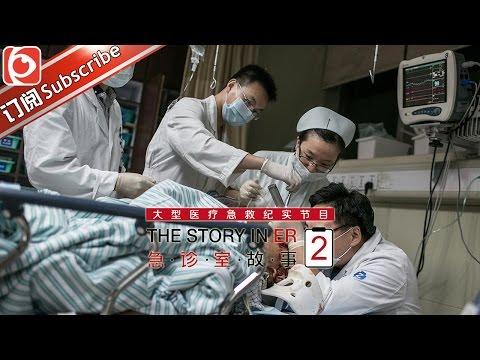 《急诊室的故事》第二季 第16期20160328: 生命有痛 有你真好 硬汉遭千斤顶砸伤手 The Story In ER II EP.16【东方卫视官方超清】