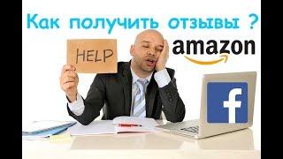Як отримати Відгуки для Амазон | Amazon Reviews