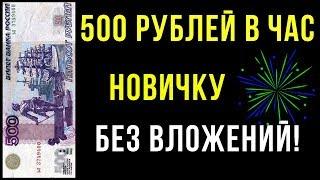 500 рублей в день Без вложений   Заработок в интернете