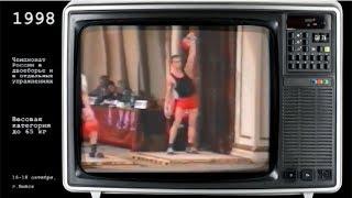 [65 kg] Russian championships in kettlebell sport biathlon, jerk and snatch (1998)