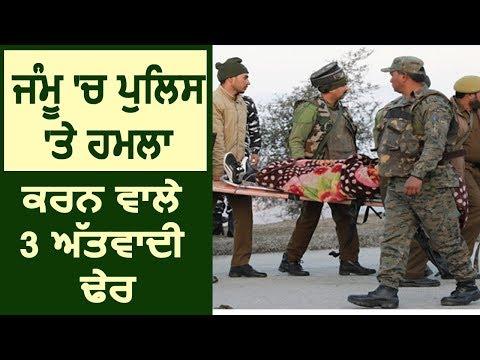 Jammu में Police पर हमला करने वाले 3 आतंकी मुठभेड़ में ढेर