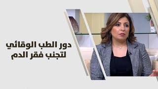 د. نتالي  صرصور - دور الطب الوقائي لتجنب فقر الدم