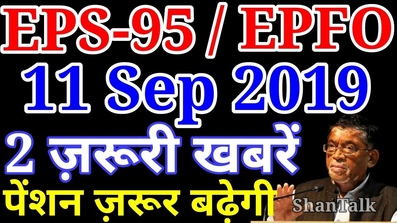 EPS Pension / EPFO 11 September 2019 News Today | EPS 95 Pensioners Pension Hike, PF Account Update