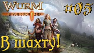 WURM Unlimited #05 В шахту!