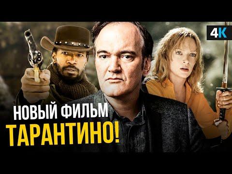 10й фильм Квентина Тарантино - Убить Билла 3?