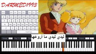 cartoon lady lady piano tutorial // تعليم عزف الكرتون ليدي ليدي بالبيانو مع الكلمات