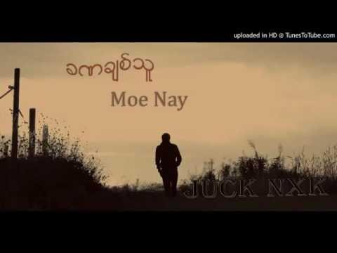 ခနခ်စ္သူMyanmar music song 2016-2017