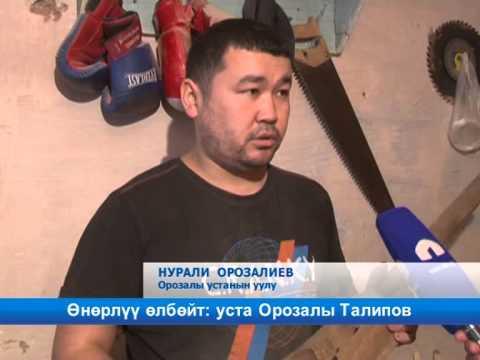 Өнөрлүү өлбөйт: уста Орозалы Талипов