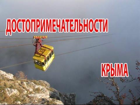 Достопримечательности Крыма.  Экскурсии из Николаевки, Крым.