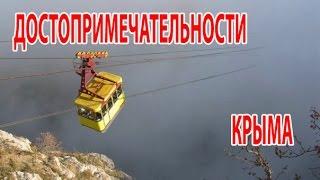 видео 50 чудес Крыма. Города и Достопримечательности Крыма.