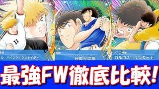 【たたかえドリームチーム】実況#610 最強FWは誰だ!?日向来たので3人を細かく比較考察しました!【Captain tsubasa dream team】