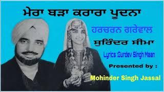 ਸੱਚੀਂ  ਮੁੱਚੀਂ  ਪੂਦਨਾ ਮਸਾਲੇਦਾਰ ||  Surinder Seema & Harcharan Grewal