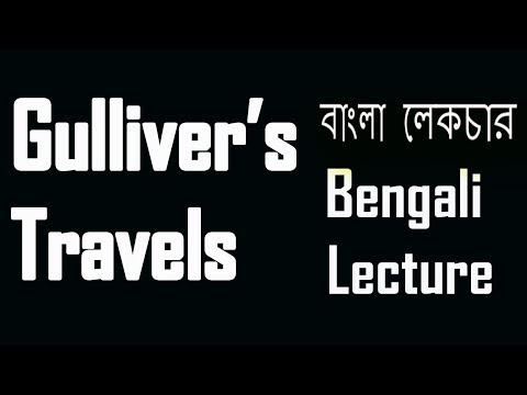 Gulliver's Travels by Jonathan Swift   Lilliput   Blefuscu   বাংলা লেকচার   Bangla Lecture