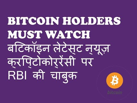 BITCOIN HOLDERS MUST WATCH || RBI NEW GUIDELINES