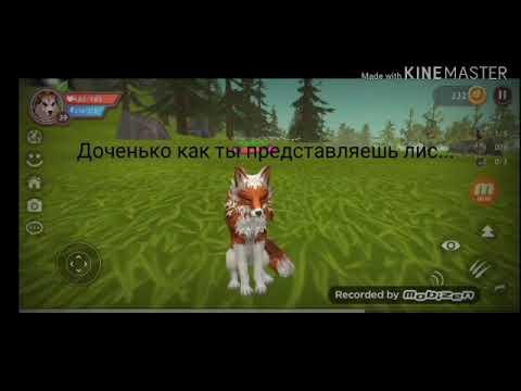 История необычной любви волка и лисы  3 серия 1 сезон