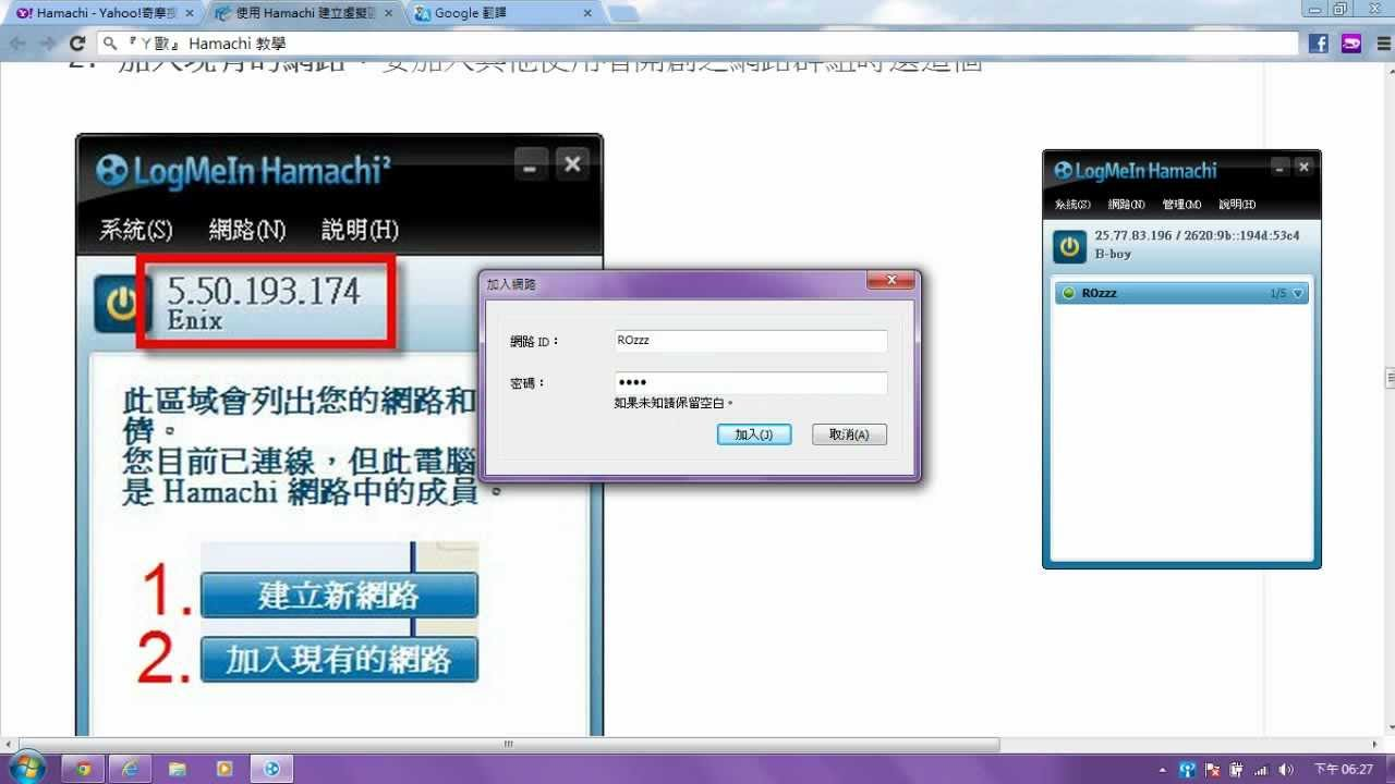 『ㄚ歐』- Hamachi (虛擬區網)教學 - YouTube