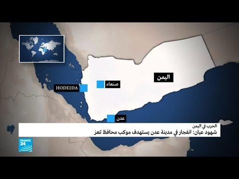 إصابة محافظ تعز بانفجار عبوة ناسفة استهدف موكبه في عدن  - نشر قبل 33 دقيقة