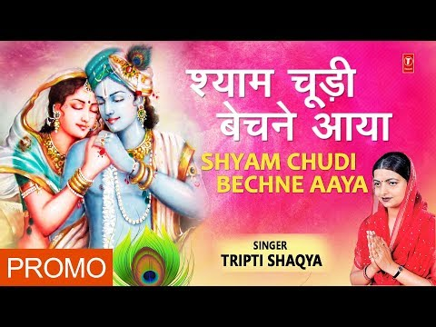 Shyam Choodi Bechne Aaya,TRIPTI SHAQYA,Hindi English Lyrics,PROMO, Kabhi Ram Banke Kabhi Shyam Banke