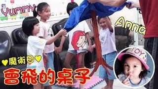 『會飛的桌子』和 Yummy&Anna的快樂魔術日 ♥Feat. Sunny&Yummy的玩具箱kids toys♥ Magic Trick thumbnail