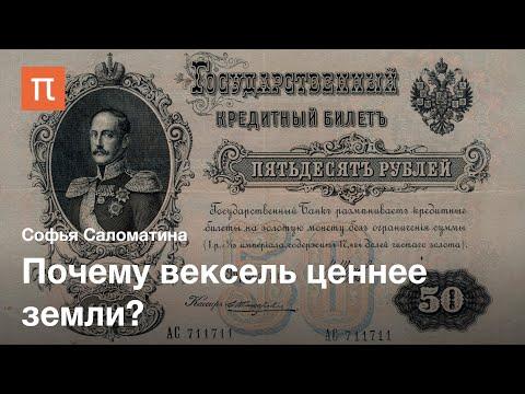 Банковская система Российской империи — Софья Саломатина / ПостНаука