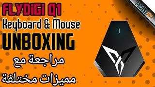 Unboxing Flydigi Q1 مراجعة