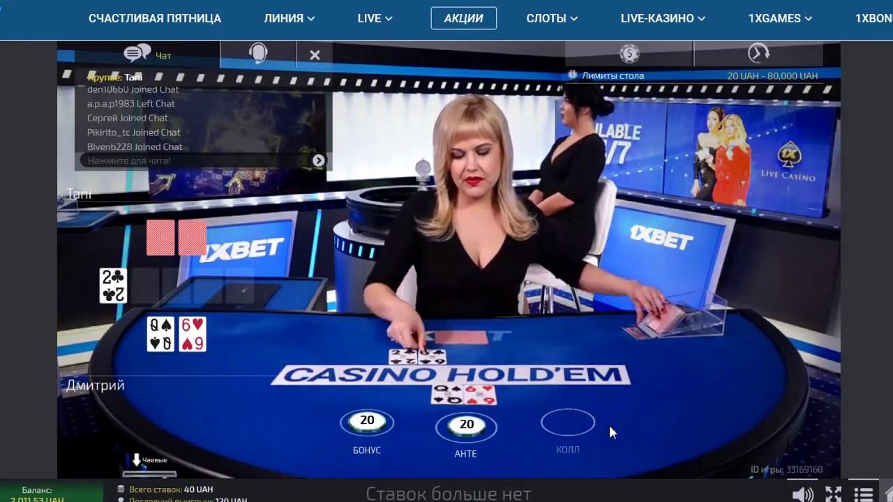 фото Bet казино x 1