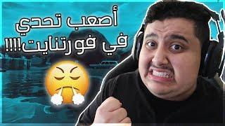 اصعب تحدي بفورت نايت ! ( اللي صار مستحييييييييييل !!! ) | Fortnite