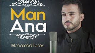 Download Man Ana - Mohamed tarek | محمد طارق - من أنا