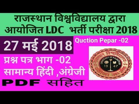 ldc pepar hindi english 2018 rajasthan university ldc exam 2018