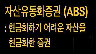 (경제용어13) 자산유동화증권(ABS), 주택저당증권(…