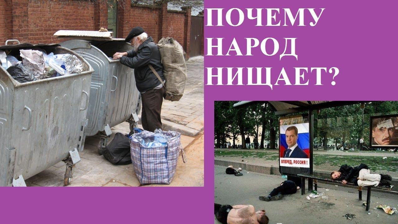 Картинки по запросу народ нищает в россии картинки