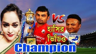 BPL Champion 2019 | Comilla Victorians vs Dhaka Dynamites | Tamim Iqbal, Shakib | Sports Talkies
