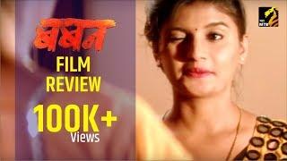 Baban   Film Review   Prathamesh Narvilkar
