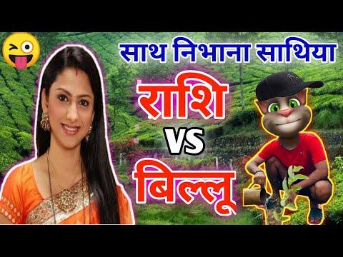 राशि-vs-बिल्लू-कमेडी-|-sath-nibhana-sathiya-full-episode-|-billu-comedy-|-funny-call-indian-billa