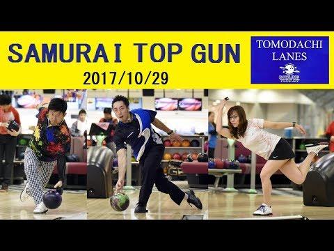 2017/10/29 SAMURAI TOP GUN Lane Condition 40th JAPAN OPEN【ボウリング】【BOWLING】