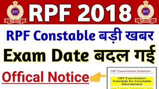 RPF Constable Exam Date Change || #RPF #ExamDateChange