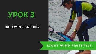 Урок 3 - Backwind sailing. Light wind freestyle. Виндсерфинг на диване.