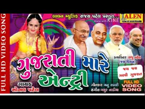 gujarati-mare-entry-|-full-hd-video-song-|-sonal-patel-|-new-dj-song