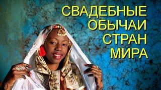 Топ необычных свадебных обычаев стран мира | Top unusual wedding traditions around the world