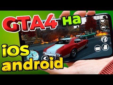 GTA4 на андроид и айос