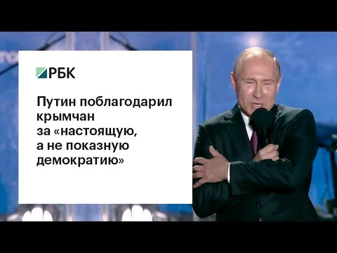 Путин поблагодарил крымчан за «настоящую,  а не показную демократию»