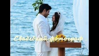 Bahh Tee - Свадебный фотограф. Черная любовь. Кемаль и Нихан || The Mariam