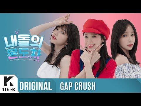 GAP CRUSH(내돌의 온도차): EXID(이엑스아이디) _ ME&YOU