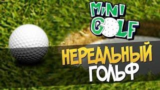 НЕРЕАЛЬНЫЙ ГОЛЬФ ► Golf With Friends (Мини игры,Угар,Моды)