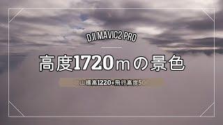 【ドローン/空撮】高高度1720mの景色 DJI mavic 2 proの限界高度に挑戦!